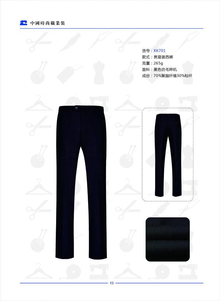 夏裤B1类