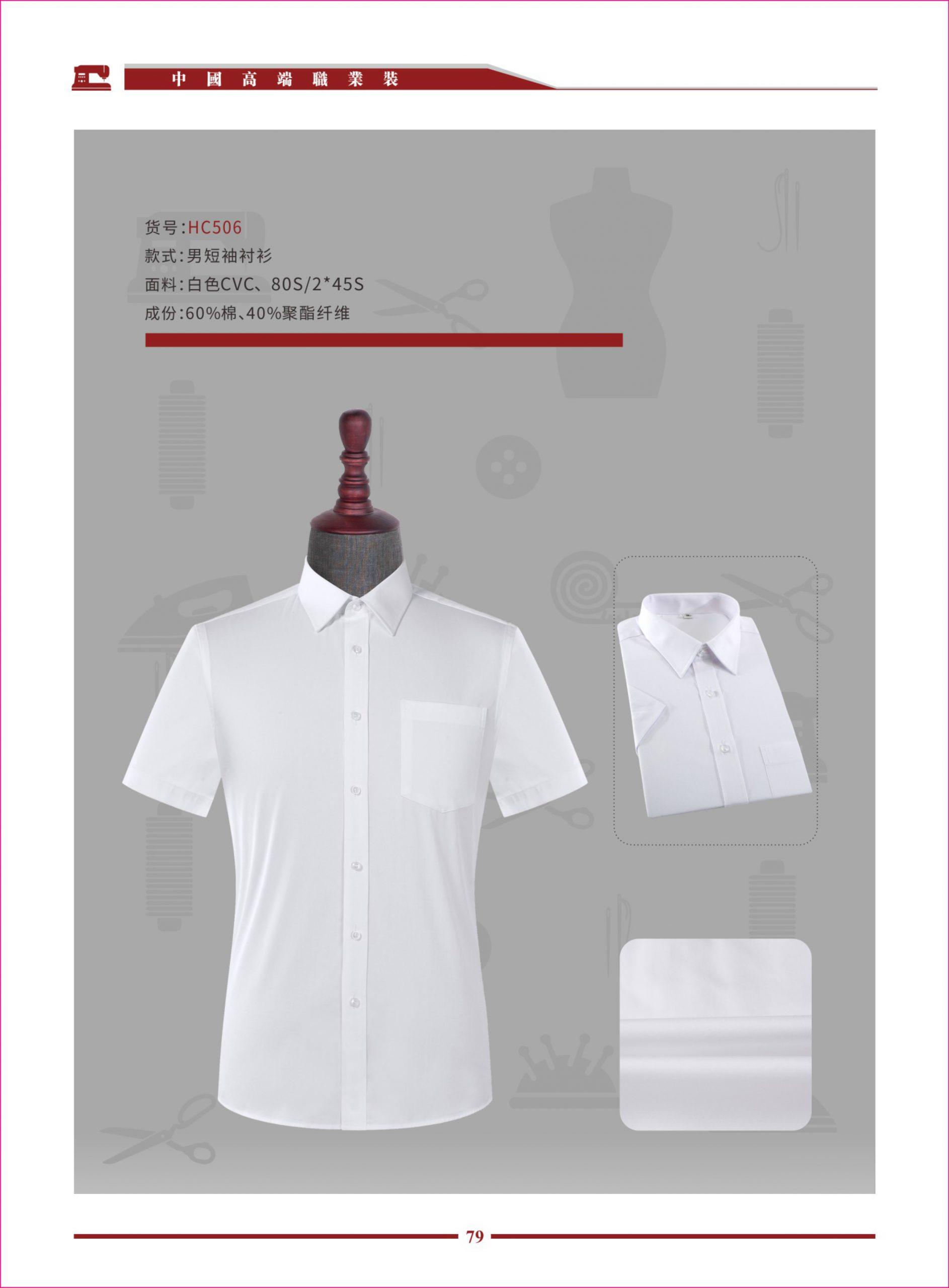 短袖衬衫A类