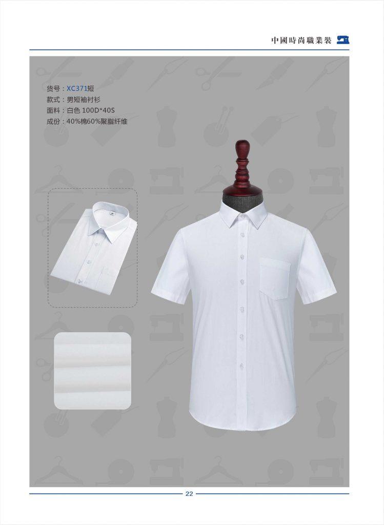 短袖衬衫-B1类