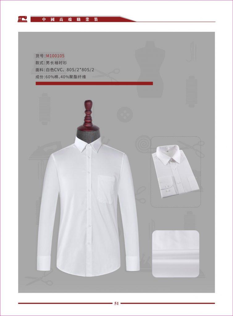 长袖衬衫 - A类