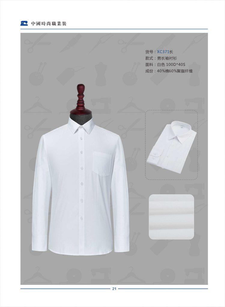 长袖衬衫B1类